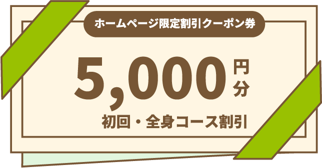 ホームページ限定割引クーポン券 5000円分 初回・全身コース